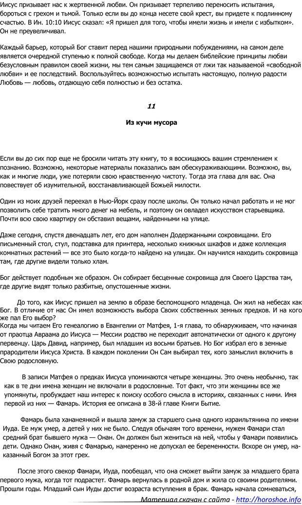 PDF. Откровенно о сокровенном. Кросби Т. Страница 29. Читать онлайн