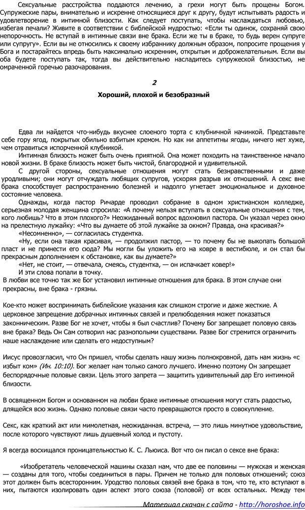 PDF. Откровенно о сокровенном. Кросби Т. Страница 3. Читать онлайн