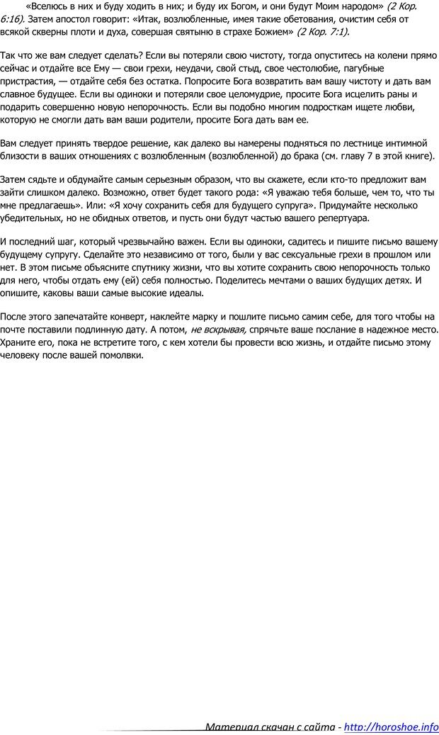 PDF. Откровенно о сокровенном. Кросби Т. Страница 32. Читать онлайн