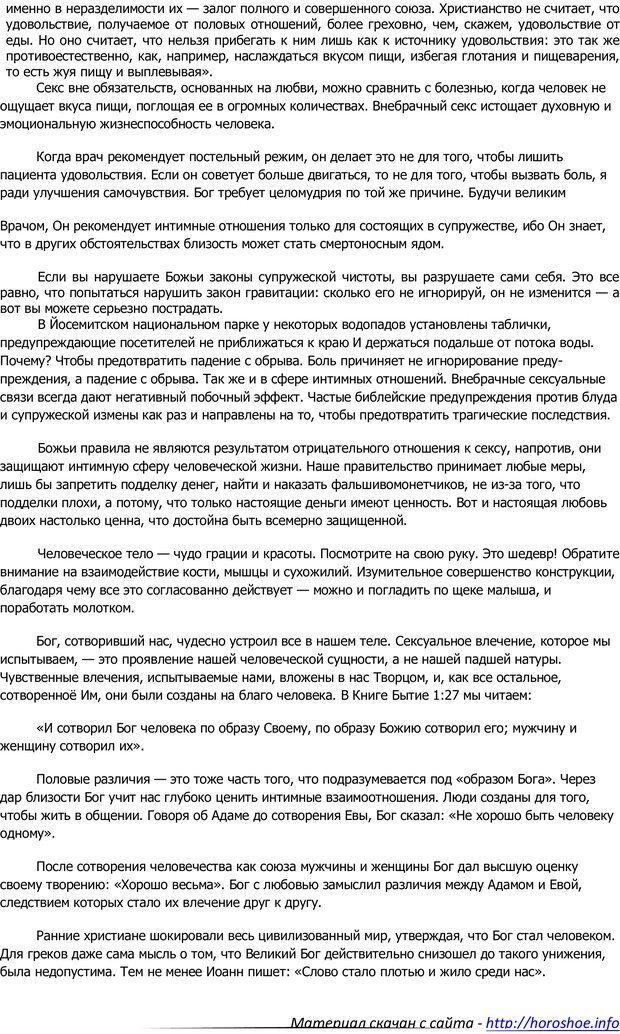 PDF. Откровенно о сокровенном. Кросби Т. Страница 4. Читать онлайн