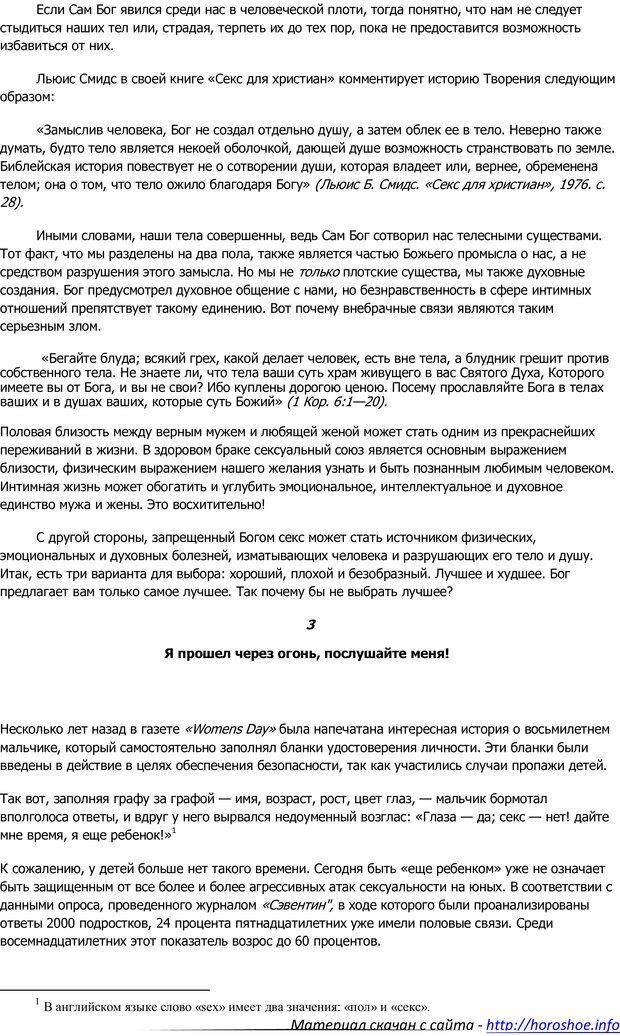 PDF. Откровенно о сокровенном. Кросби Т. Страница 5. Читать онлайн