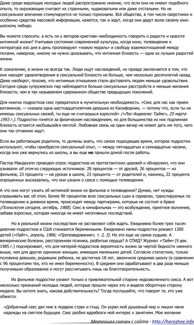 PDF. Откровенно о сокровенном. Кросби Т. Страница 6. Читать онлайн