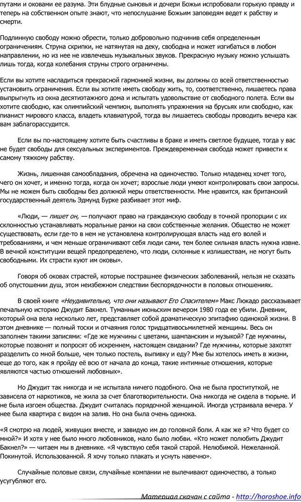 PDF. Откровенно о сокровенном. Кросби Т. Страница 9. Читать онлайн