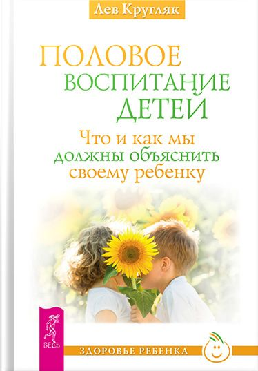 """Обложка книги """"Половое воспитание"""""""