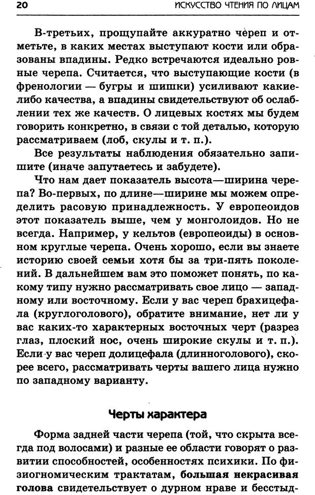 DJVU. Искусство чтения по лицам. Крымова А. Страница 18. Читать онлайн