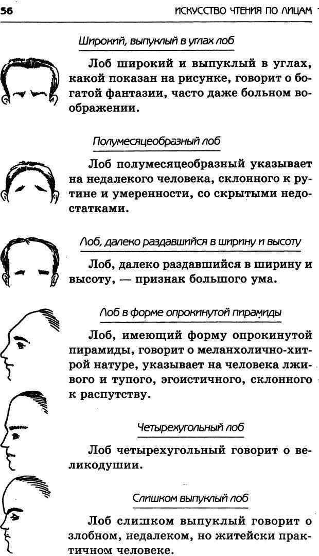DJVU. Искусство чтения по лицам. Крымова А. Страница 54. Читать онлайн