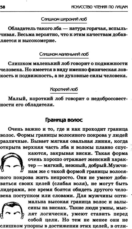 DJVU. Искусство чтения по лицам. Крымова А. Страница 56. Читать онлайн