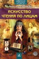 Искусство чтения по лицам, Крымова Александра