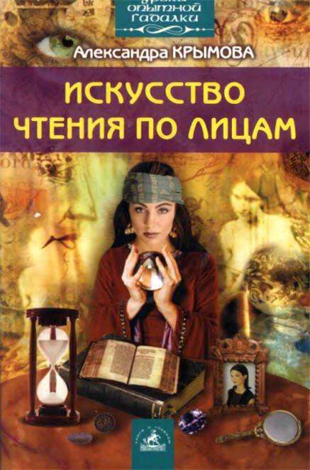 """Обложка книги """"Искусство чтения по лицам"""""""