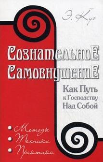 """Обложка книги """"Сознательное самовнушение как путь к господству над собой"""""""