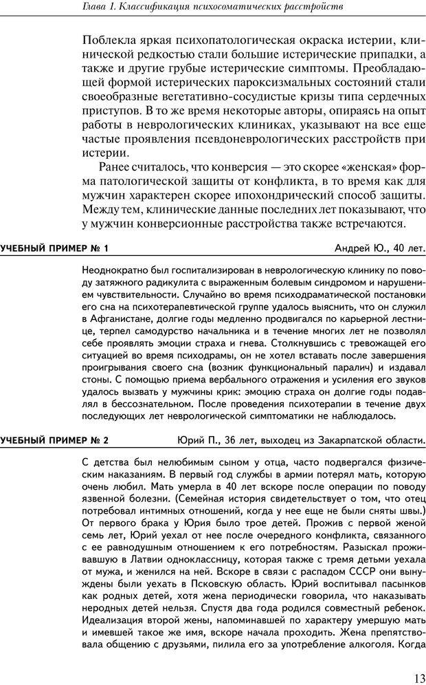 PDF. Практикум по психотерапии психосоматических расстройств. Кулаков С. А. Страница 10. Читать онлайн