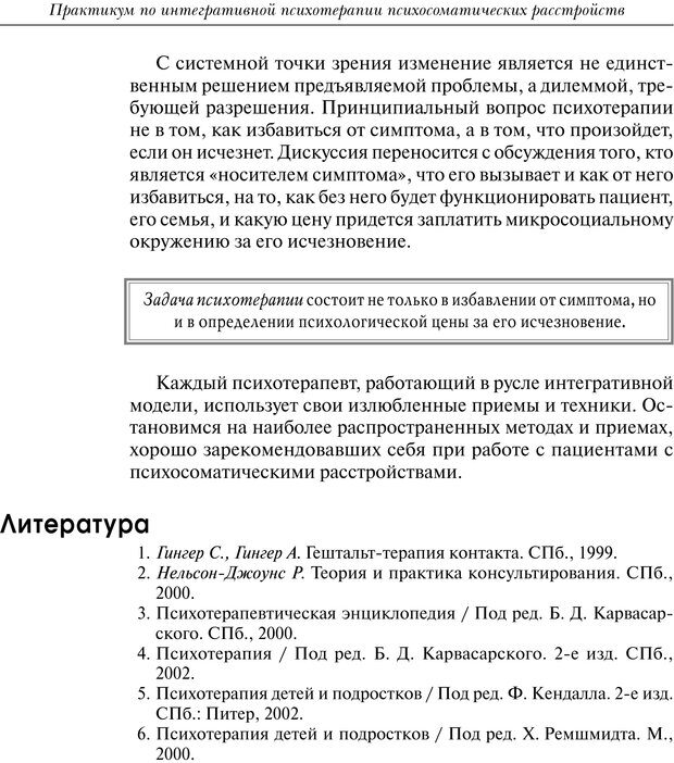 PDF. Практикум по психотерапии психосоматических расстройств. Кулаков С. А. Страница 101. Читать онлайн