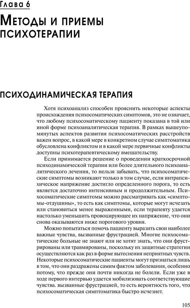 PDF. Практикум по психотерапии психосоматических расстройств. Кулаков С. А. Страница 102. Читать онлайн