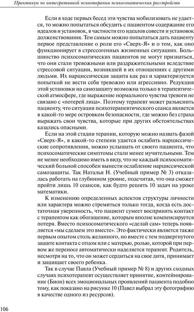PDF. Практикум по психотерапии психосоматических расстройств. Кулаков С. А. Страница 103. Читать онлайн