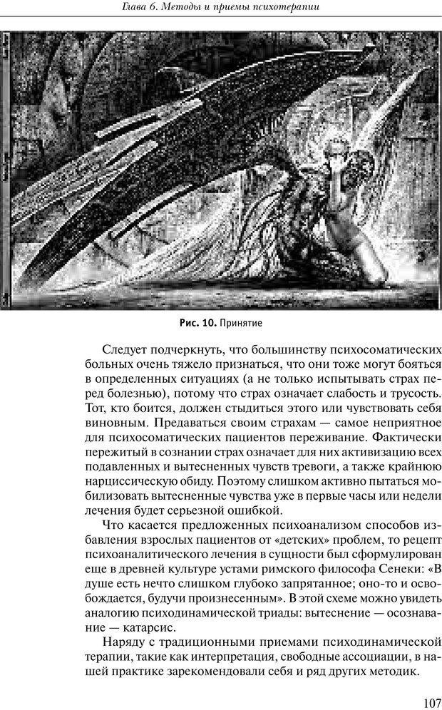 PDF. Практикум по психотерапии психосоматических расстройств. Кулаков С. А. Страница 104. Читать онлайн
