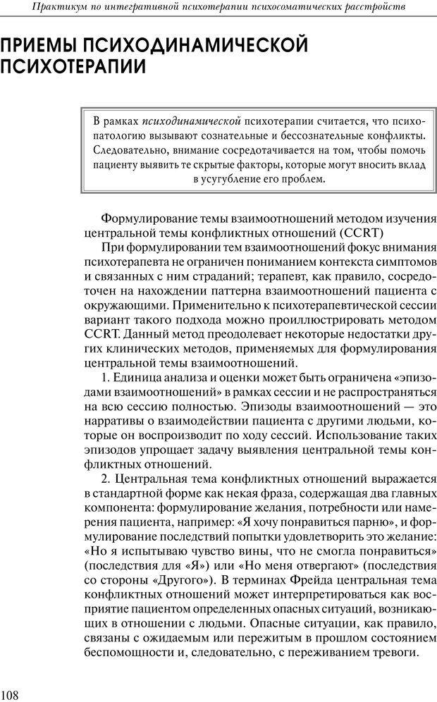 PDF. Практикум по психотерапии психосоматических расстройств. Кулаков С. А. Страница 105. Читать онлайн