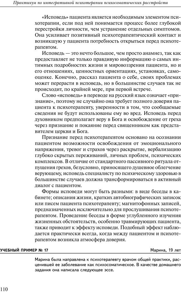 PDF. Практикум по психотерапии психосоматических расстройств. Кулаков С. А. Страница 107. Читать онлайн