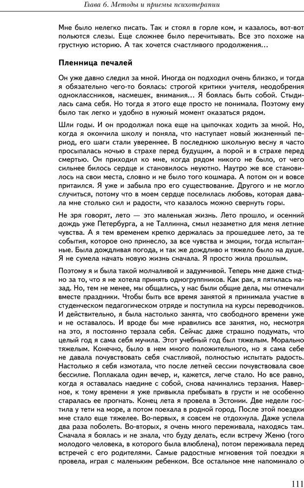 PDF. Практикум по психотерапии психосоматических расстройств. Кулаков С. А. Страница 108. Читать онлайн
