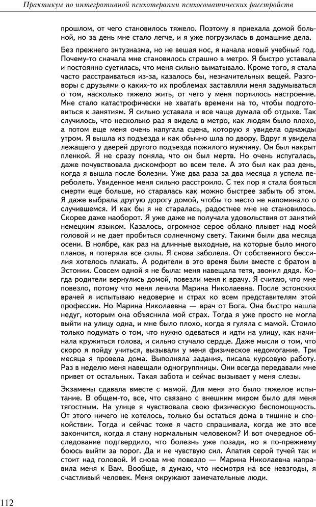 PDF. Практикум по психотерапии психосоматических расстройств. Кулаков С. А. Страница 109. Читать онлайн