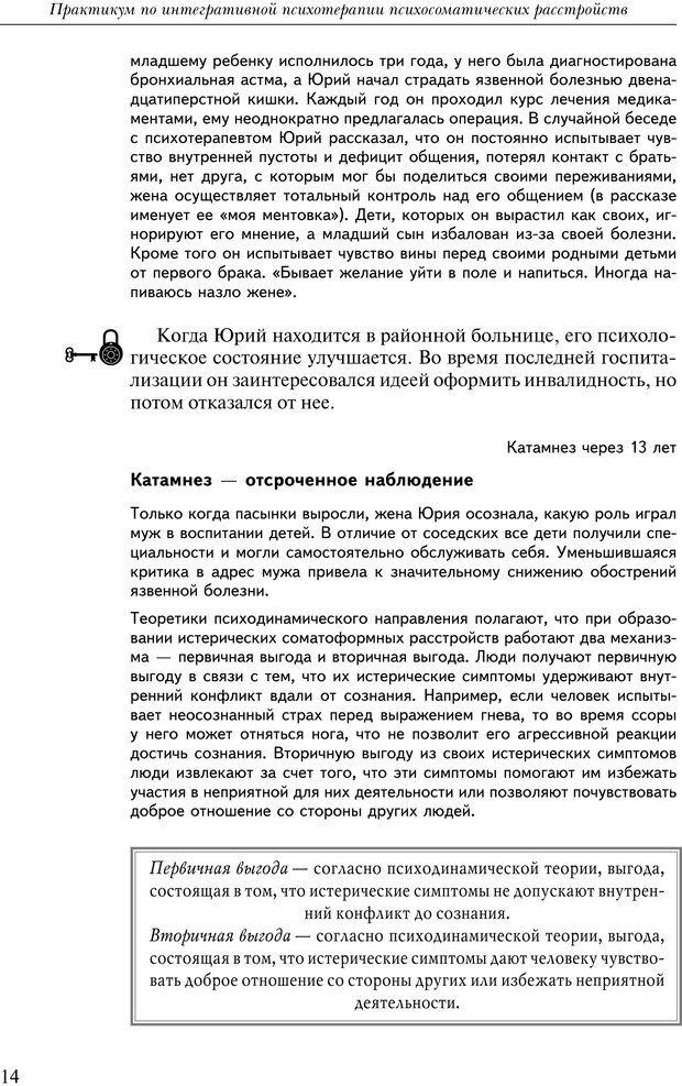 PDF. Практикум по психотерапии психосоматических расстройств. Кулаков С. А. Страница 11. Читать онлайн