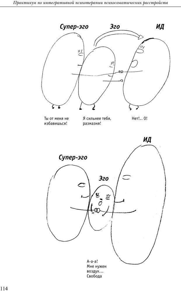 PDF. Практикум по психотерапии психосоматических расстройств. Кулаков С. А. Страница 111. Читать онлайн