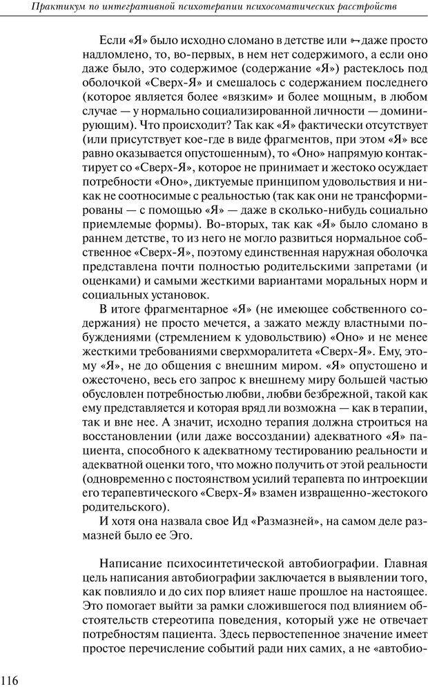 PDF. Практикум по психотерапии психосоматических расстройств. Кулаков С. А. Страница 113. Читать онлайн