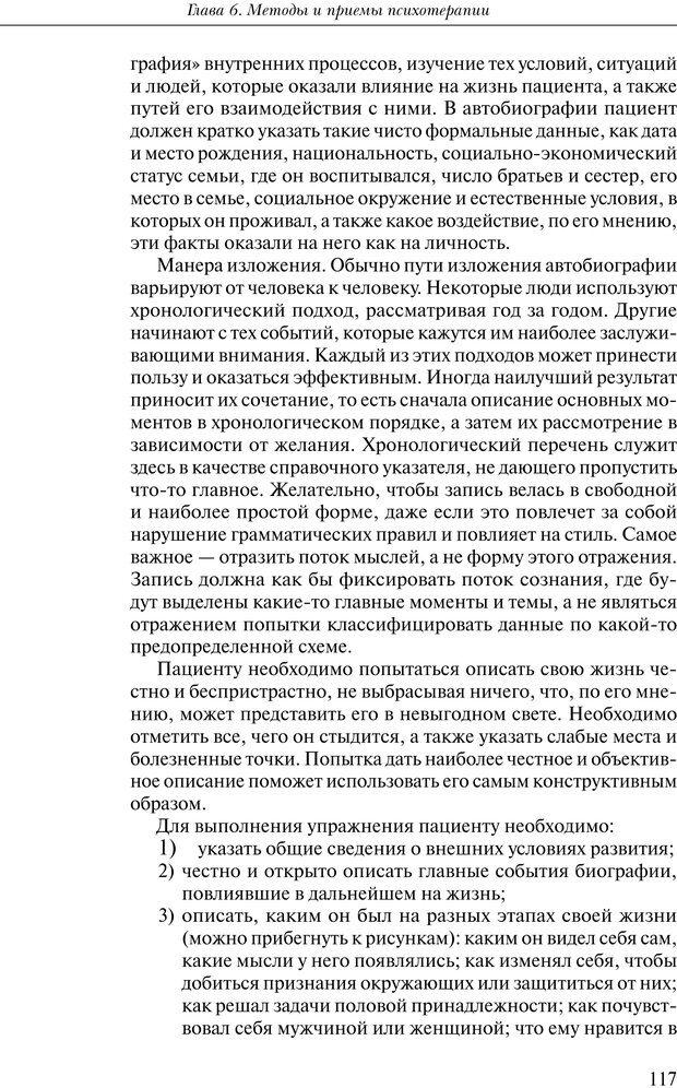 PDF. Практикум по психотерапии психосоматических расстройств. Кулаков С. А. Страница 114. Читать онлайн