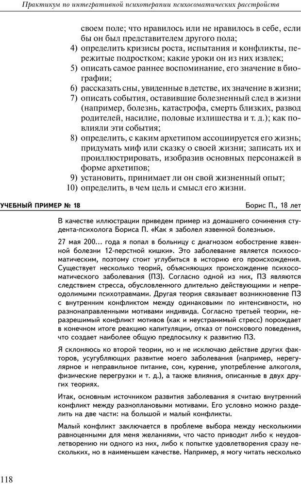 PDF. Практикум по психотерапии психосоматических расстройств. Кулаков С. А. Страница 115. Читать онлайн