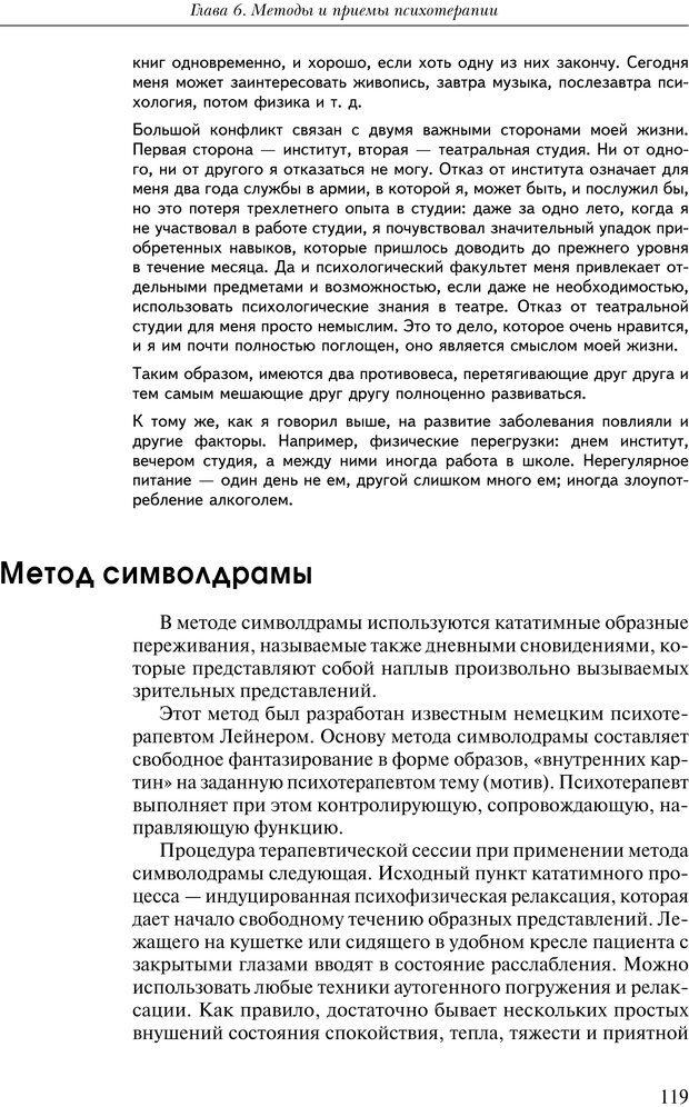 PDF. Практикум по психотерапии психосоматических расстройств. Кулаков С. А. Страница 116. Читать онлайн