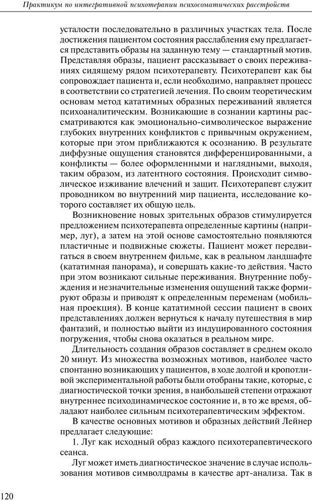 PDF. Практикум по психотерапии психосоматических расстройств. Кулаков С. А. Страница 117. Читать онлайн