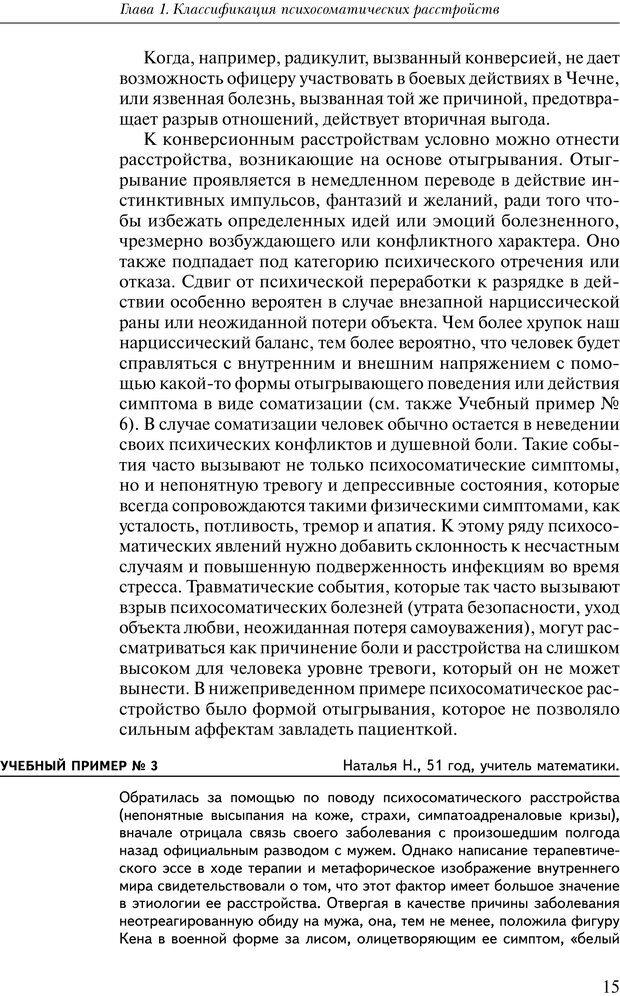 PDF. Практикум по психотерапии психосоматических расстройств. Кулаков С. А. Страница 12. Читать онлайн
