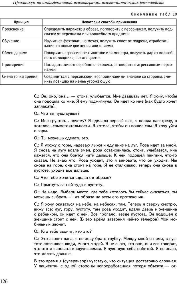 PDF. Практикум по психотерапии психосоматических расстройств. Кулаков С. А. Страница 123. Читать онлайн