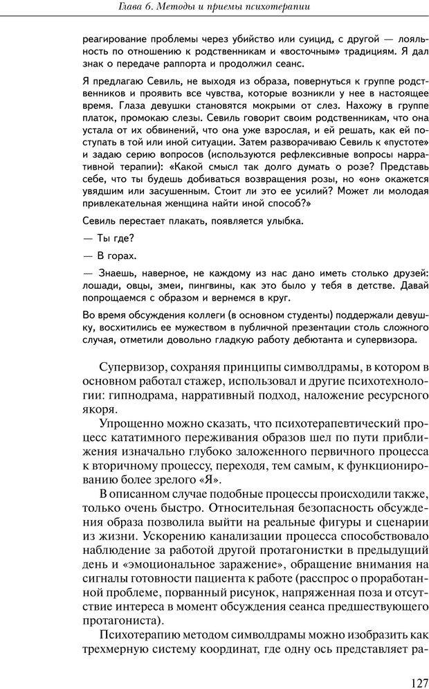 PDF. Практикум по психотерапии психосоматических расстройств. Кулаков С. А. Страница 124. Читать онлайн