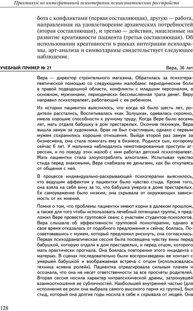 PDF. Практикум по психотерапии психосоматических расстройств. Кулаков С. А. Страница 125. Читать онлайн