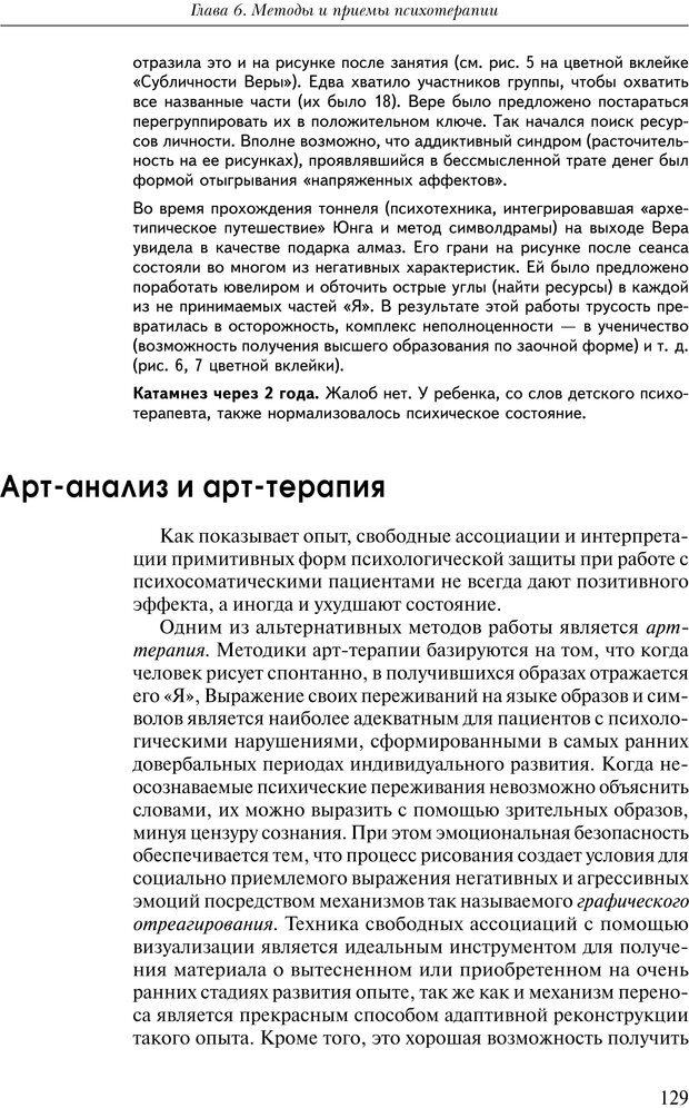PDF. Практикум по психотерапии психосоматических расстройств. Кулаков С. А. Страница 126. Читать онлайн