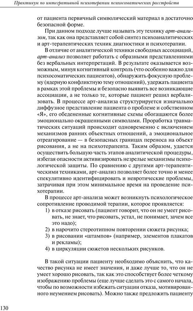 PDF. Практикум по психотерапии психосоматических расстройств. Кулаков С. А. Страница 127. Читать онлайн