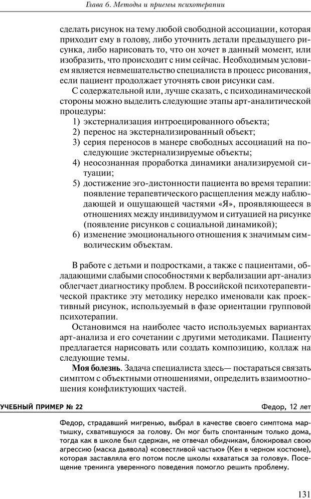 PDF. Практикум по психотерапии психосоматических расстройств. Кулаков С. А. Страница 128. Читать онлайн