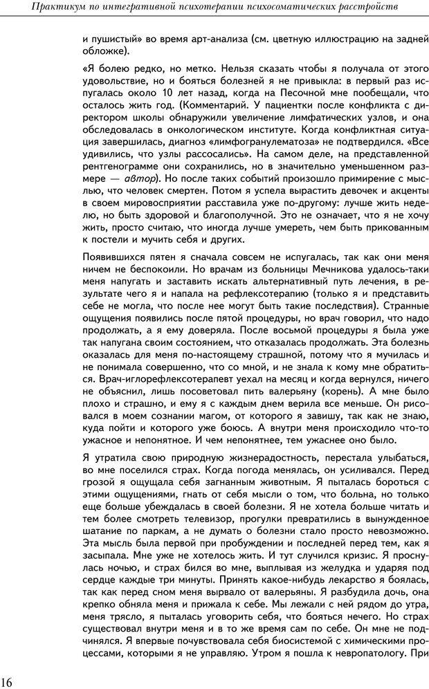 PDF. Практикум по психотерапии психосоматических расстройств. Кулаков С. А. Страница 13. Читать онлайн