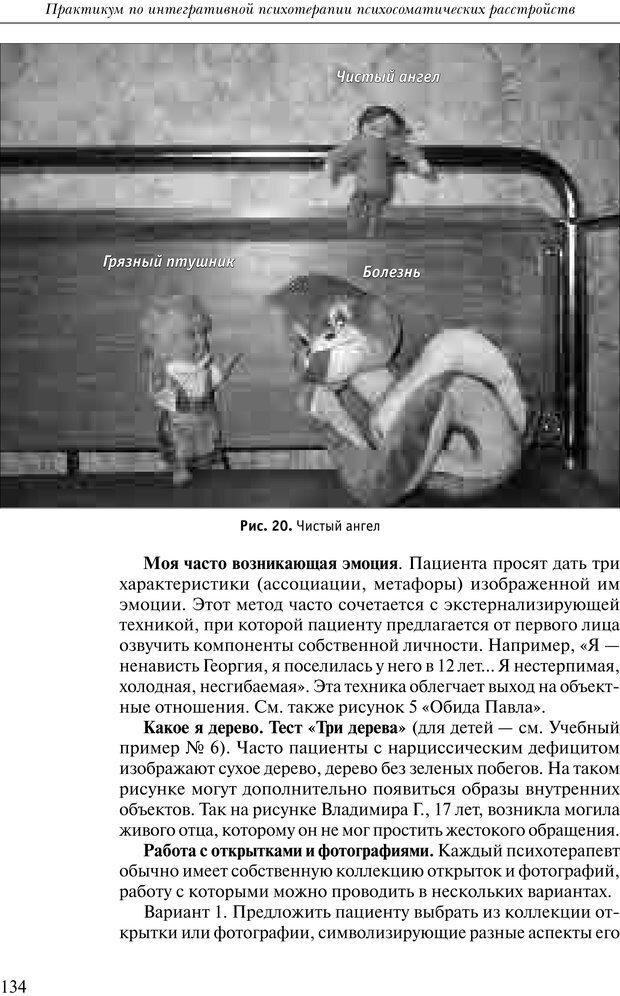 PDF. Практикум по психотерапии психосоматических расстройств. Кулаков С. А. Страница 131. Читать онлайн