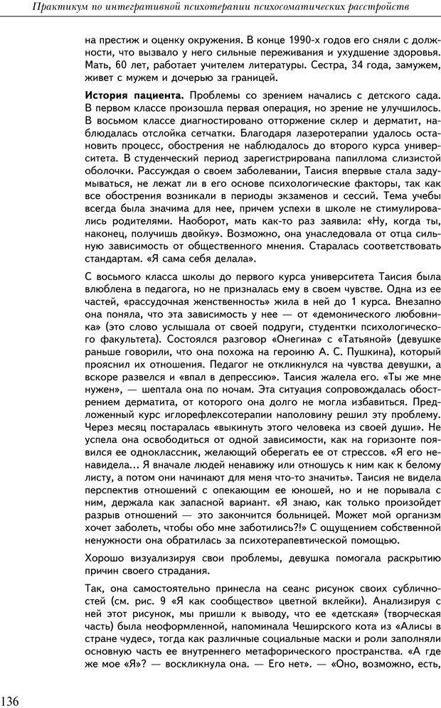 PDF. Практикум по психотерапии психосоматических расстройств. Кулаков С. А. Страница 133. Читать онлайн