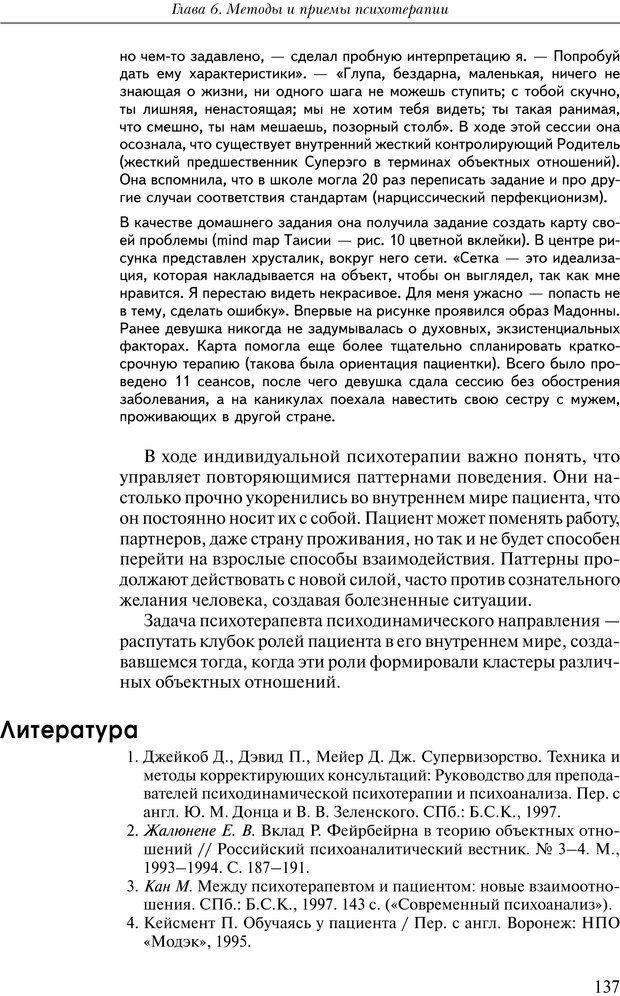 PDF. Практикум по психотерапии психосоматических расстройств. Кулаков С. А. Страница 134. Читать онлайн