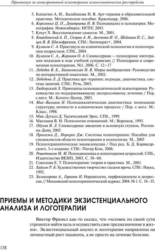 PDF. Практикум по психотерапии психосоматических расстройств. Кулаков С. А. Страница 135. Читать онлайн