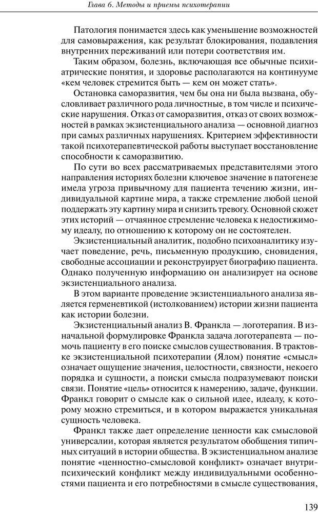 PDF. Практикум по психотерапии психосоматических расстройств. Кулаков С. А. Страница 136. Читать онлайн