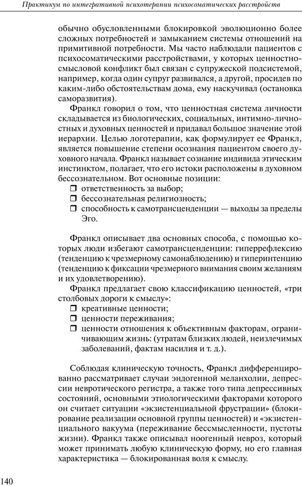 PDF. Практикум по психотерапии психосоматических расстройств. Кулаков С. А. Страница 137. Читать онлайн