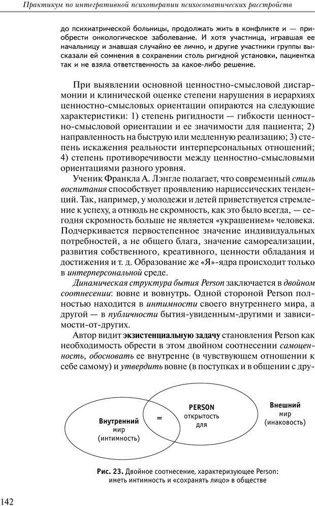 PDF. Практикум по психотерапии психосоматических расстройств. Кулаков С. А. Страница 139. Читать онлайн