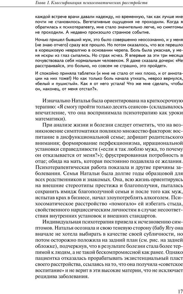 PDF. Практикум по психотерапии психосоматических расстройств. Кулаков С. А. Страница 14. Читать онлайн