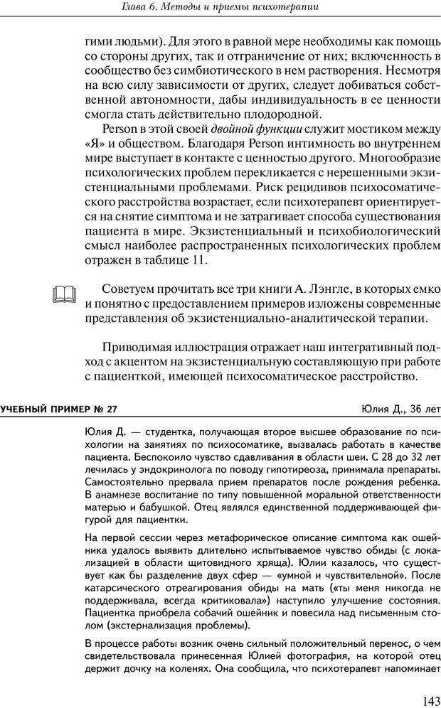 PDF. Практикум по психотерапии психосоматических расстройств. Кулаков С. А. Страница 140. Читать онлайн