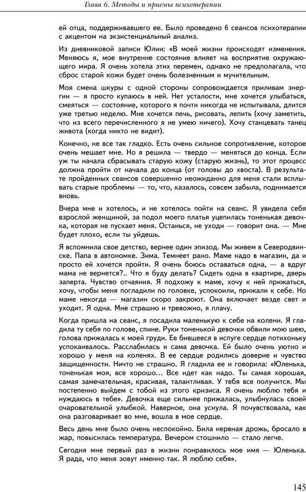 PDF. Практикум по психотерапии психосоматических расстройств. Кулаков С. А. Страница 142. Читать онлайн