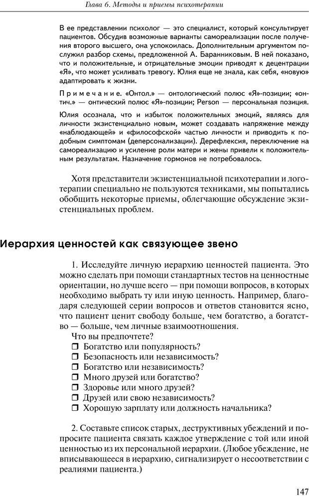PDF. Практикум по психотерапии психосоматических расстройств. Кулаков С. А. Страница 144. Читать онлайн