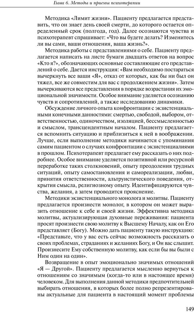 PDF. Практикум по психотерапии психосоматических расстройств. Кулаков С. А. Страница 146. Читать онлайн